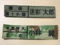 ネーム刺繍【スマートレター便可】