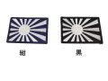 ワッペン:自衛艦旗(黒・紺)ODベルクロ付 【ゆうパケット可】