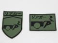 自衛隊 ジョークパッチ No.3【ゆうパケット可】
