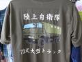 自由に選べる プリントTシャツ(背中プリント) 【ゆうパッケト可】