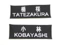 自衛隊新基準ネーム刺繍(ブラック色)【ゆうパケット可】