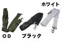 タクティカル3点スリング【ゆうパケット可】