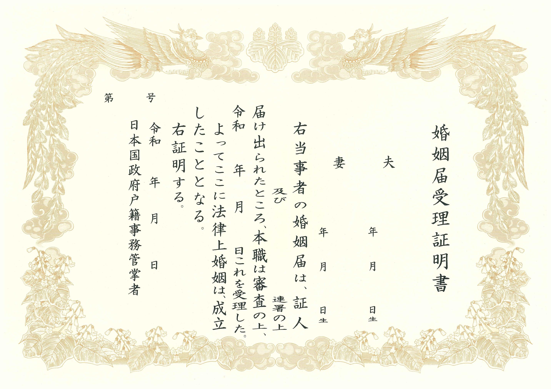 婚姻届受理証明書令和