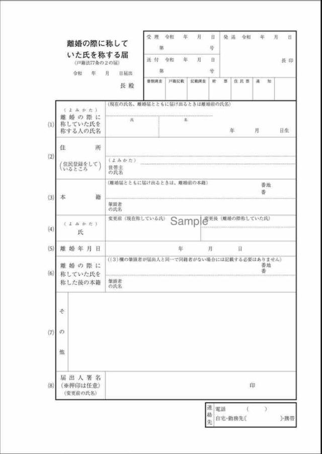 令和3年9月法77条の2の届用紙