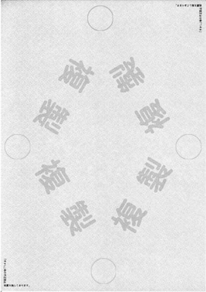 偽造防止用紙 すかし+メッセージ入 A4 A4N-3CS