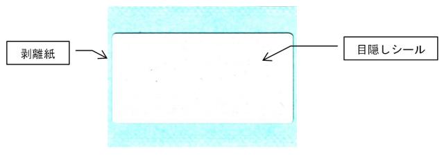 暗証番号保護用シール