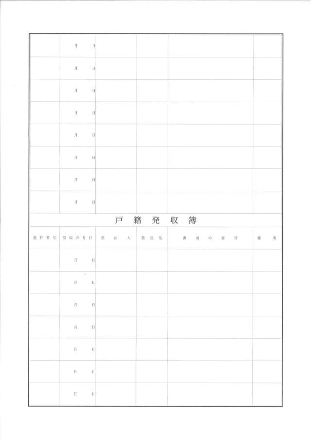 戸籍発収簿用紙 A3