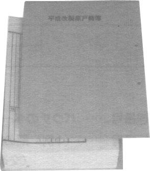 戸籍永年保存ボックス表紙 HF-1