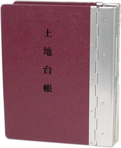 土地台帳・家屋台帳バインダー(PP表紙) No.901TK 内寸45mm