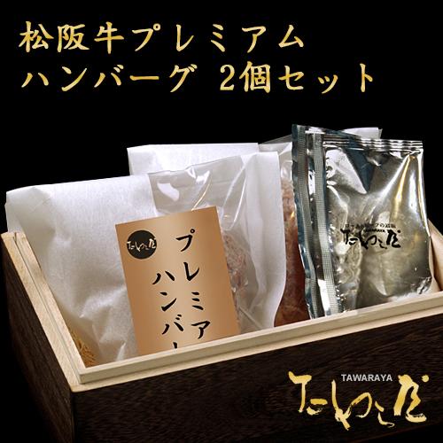 松阪牛プレミアムハンバーグ 2個セット