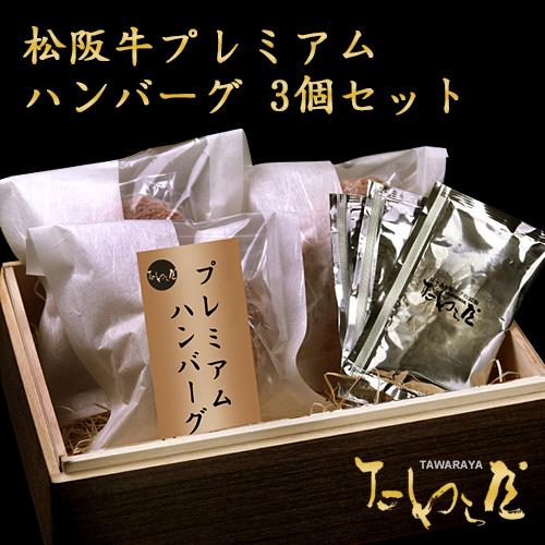 松阪牛プレミアムハンバーグ 3個セット