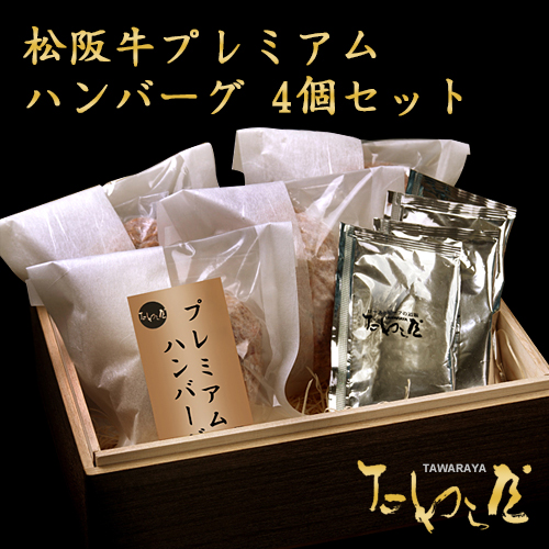 松阪牛プレミアムハンバーグ 4個セット