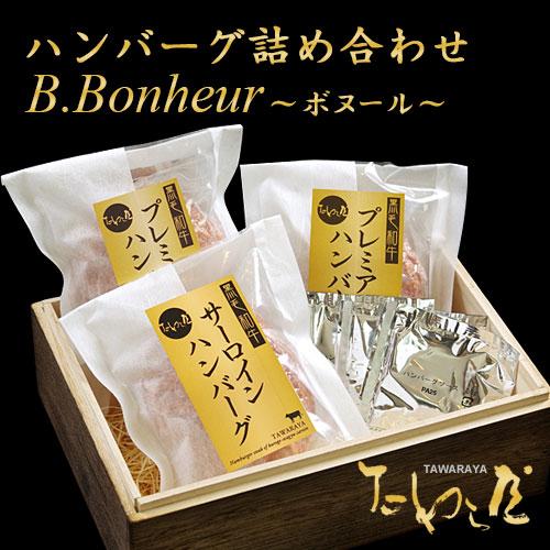 極上ハンバーグ詰め合わせB.Bonheur~ボヌール~