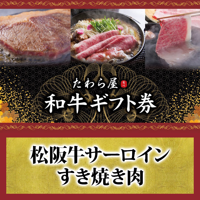 【ギフト券】松阪牛サーロインすき焼き肉 300グラム