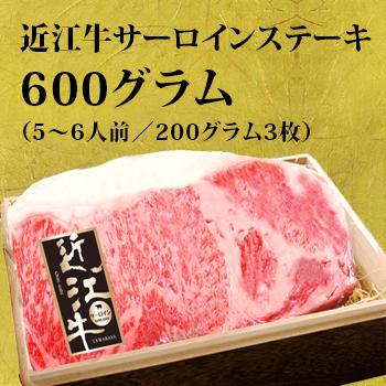近江牛サーロインステーキ肉 600グラム(5~6人前/200グラム3枚)
