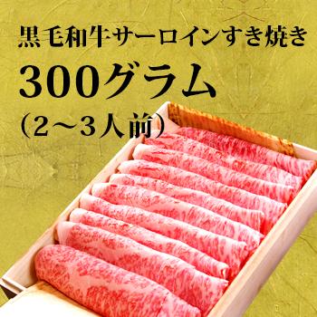 黒毛和牛サーロインすき焼き肉 300グラム(2~3人前)