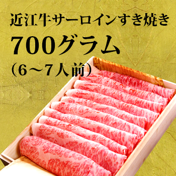近江牛サーロインすき焼き肉 700グラム(6~7人前)