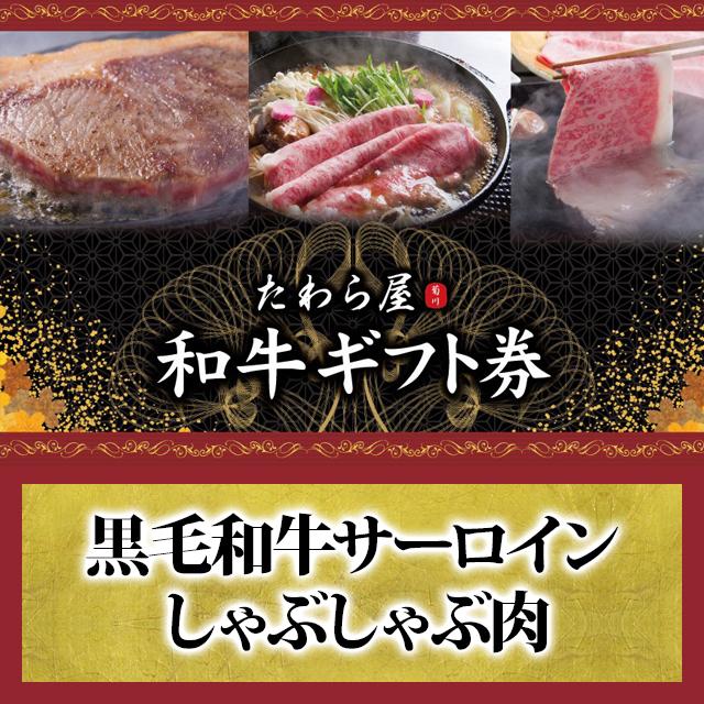 【ギフト券】黒毛和牛サーロインしゃぶしゃぶ肉 300グラム