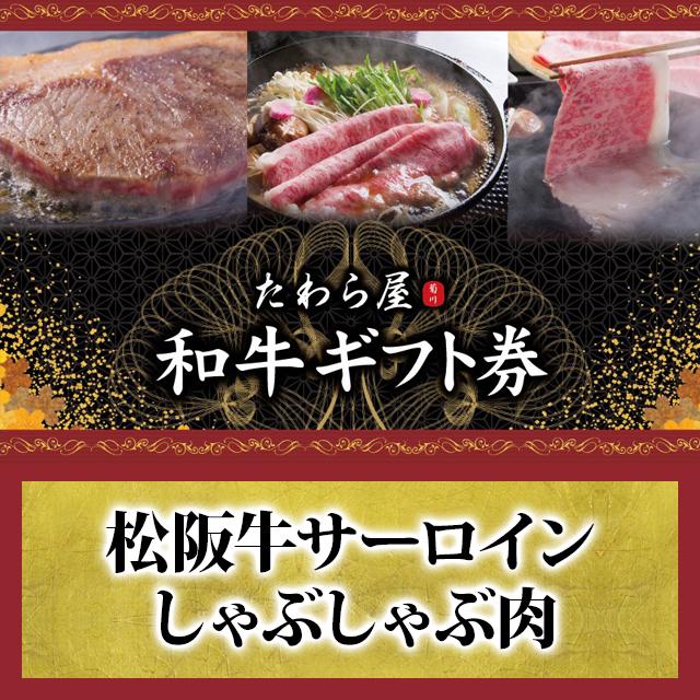 【ギフト券】松阪牛サーロインしゃぶしゃぶ肉 300グラム