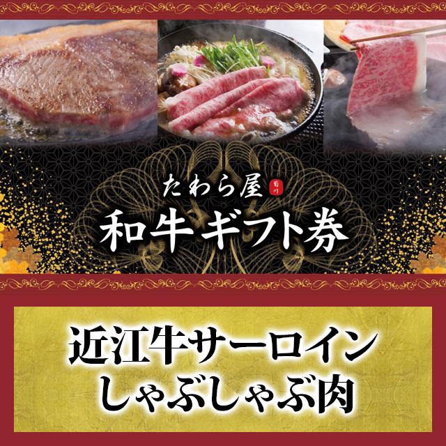 【ギフト券】近江牛サーロインしゃぶしゃぶ肉 300グラム