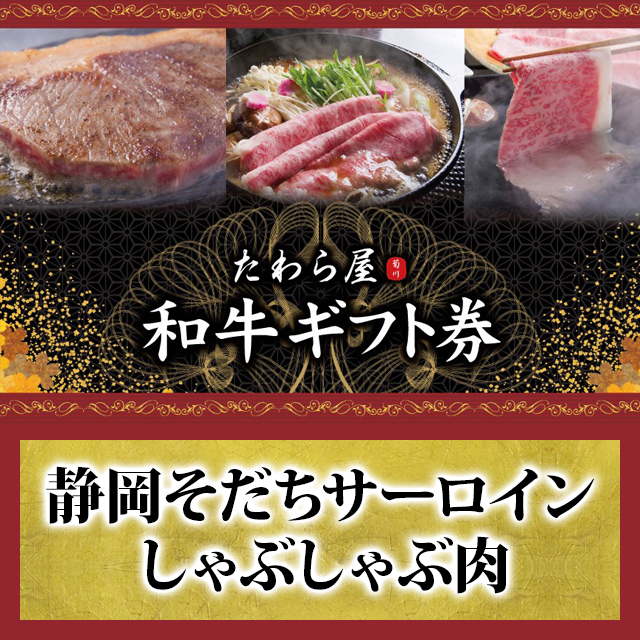 【ギフト券】静岡そだちサーロインしゃぶしゃぶ肉 300グラム(2~3人前)
