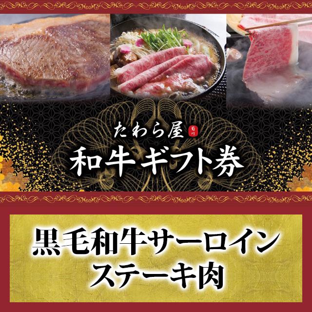 【ギフト券】黒毛和牛サーロインステーキ肉(200グラム1枚)