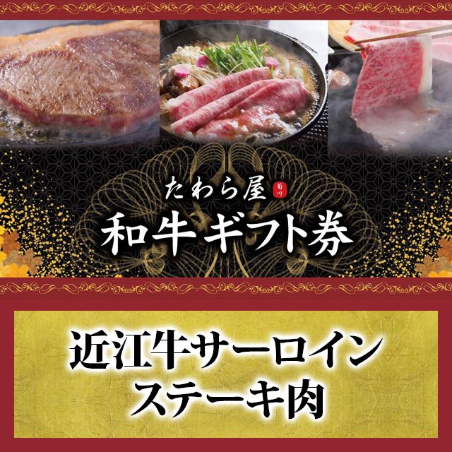 【ギフト券】近江牛サーロインステーキ肉(200グラム1枚)