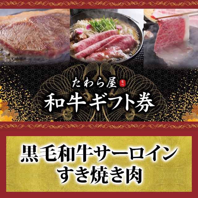 【ギフト券】黒毛和牛サーロインすき焼き肉 300グラム