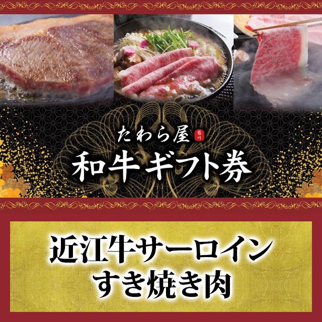 【ギフト券】近江牛サーロインすき焼き肉 300グラム