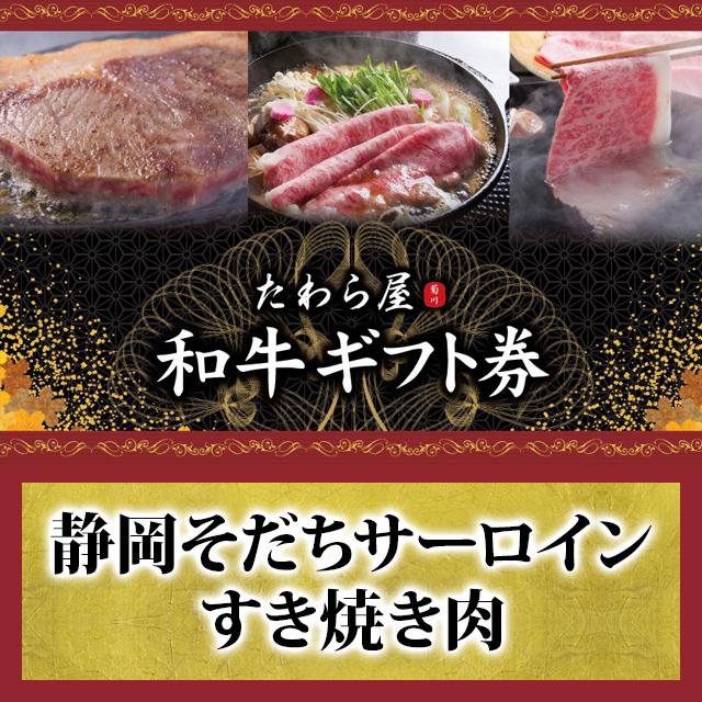 【ギフト券】静岡そだちサーロインすき焼き肉 300グラム(2~3人前)