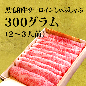 黒毛和牛サーロインしゃぶしゃぶ肉 300グラム(2~3人前)