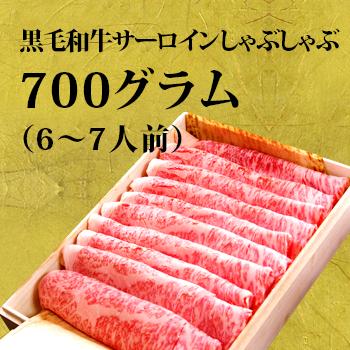 黒毛和牛サーロインしゃぶしゃぶ肉 700グラム(6~7人前)