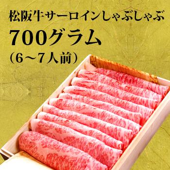 松阪牛サーロインしゃぶしゃぶ肉 700グラム(6~7人前)