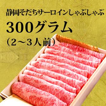 静岡そだちサーロインしゃぶしゃぶ肉 300グラム(2~3人前)