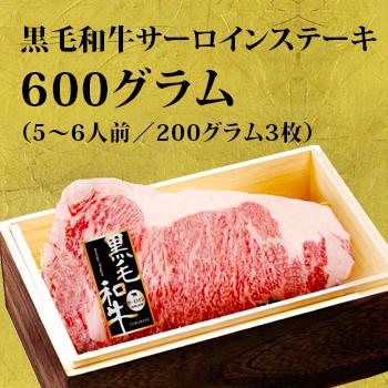 黒毛和牛サーロインステーキ肉 600グラム(5~6人前/200グラム3枚)