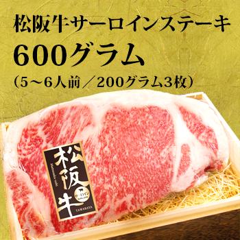 松阪牛サーロインステーキ肉 600グラム(5~6人前/200グラム3枚)