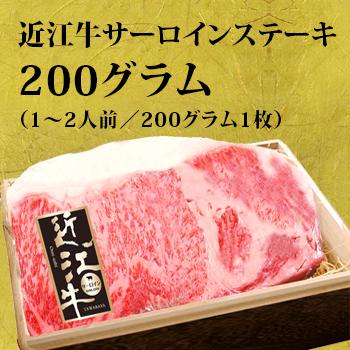 近江牛サーロインステーキ肉 200グラム(1~2人前/200グラム1枚)