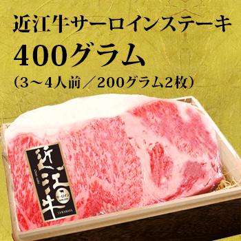 近江牛サーロインステーキ肉 400グラム(3~4人前/200グラム2枚)
