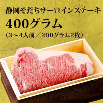 静岡そだちサーロインステーキ肉 400グラム(3~4人前/200グラム2枚)