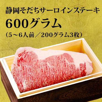静岡そだちサーロインステーキ肉 600グラム(5~6人前/200グラム3枚)