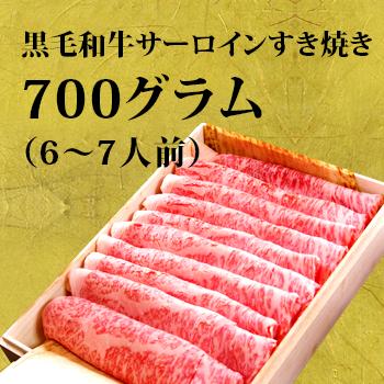 黒毛和牛サーロインすき焼き肉 700グラム(6~7人前)