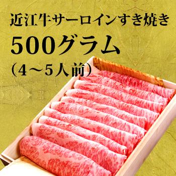 近江牛サーロインすき焼き肉 500グラム(4~5人前)