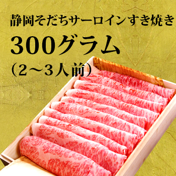 静岡そだちサーロインすき焼き肉 300グラム(2~3人前)