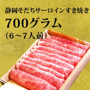 静岡そだちサーロインすき焼き肉 700グラム(6~7人前)