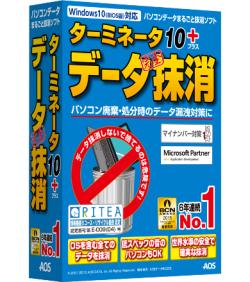 【送料無料】ターミネータ10plus データ完全抹消
