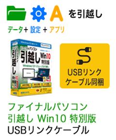 【送料無料】ファイナルパソコン引っ越し Win10 専用USBリンクケーブル付