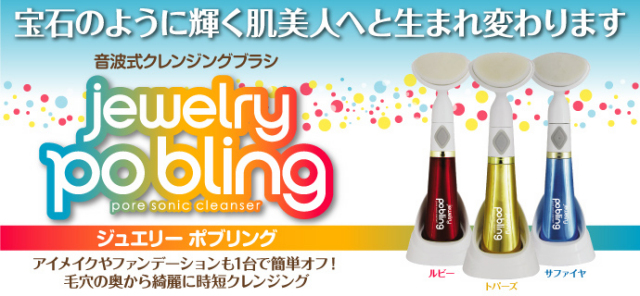 【OUTLET】音波式クレンジングブラシ <jewelry pobling> 箱破損品