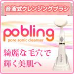 【OUTLET】音波式クレンジングブラシ <pobling> 箱破損品