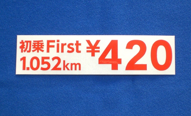 料金ステッカー 初乗1.052km¥420 カッティングシート仕様