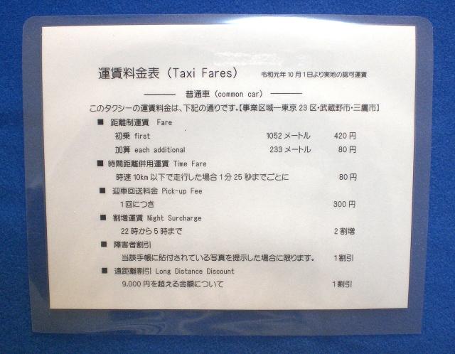 料金表 ラミネート加工済  初乗1.052km ¥420  迎車料金300円仕様